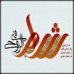 Sciam, ovvero Siria e Damasco. Il sadico amore